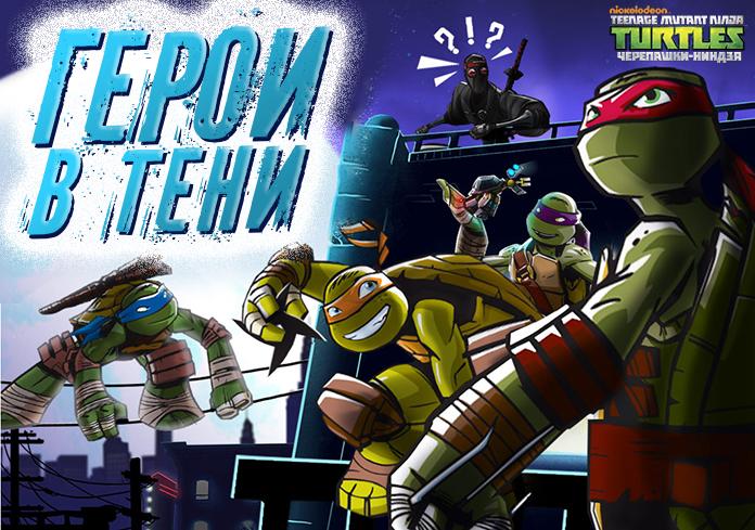 Игры черепашки ниндзя герои в тени видео игры с губкой бобом уборка