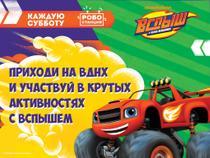 """Приходи в гости к Вспышу на выставку """"Робостанция""""!"""