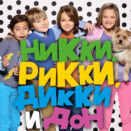 Никки, Рикки, Дикки и Дон (12+)