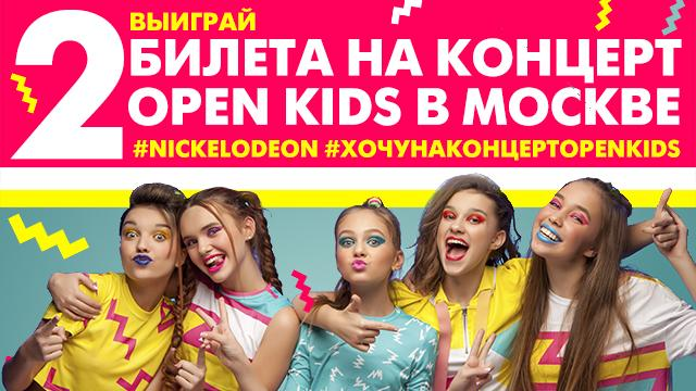 Выиграй билеты на концерт Open Kids!