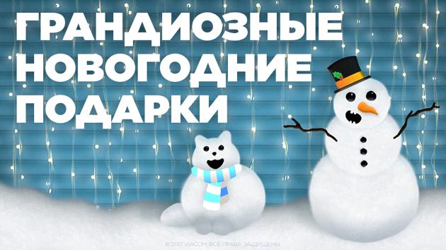 Акция «Грандиозные новогодние подарки»
