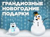 Результаты акции «Грандиозные новогодние подарки»
