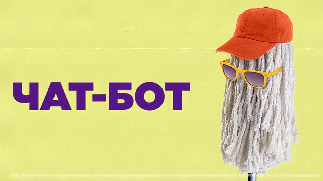 Мы запустили чат-бот Nickelodeon