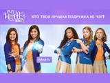 Кто твоя лучшая подружка из Колдовской Истории? (Колдовская История (12+))