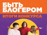 """Итоги конкурса """"Быть блогером: Твой день"""""""