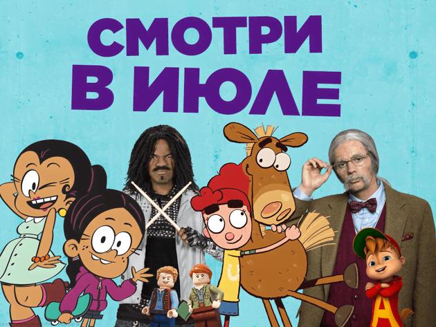 Смотри на Nickelodeon в июле!
