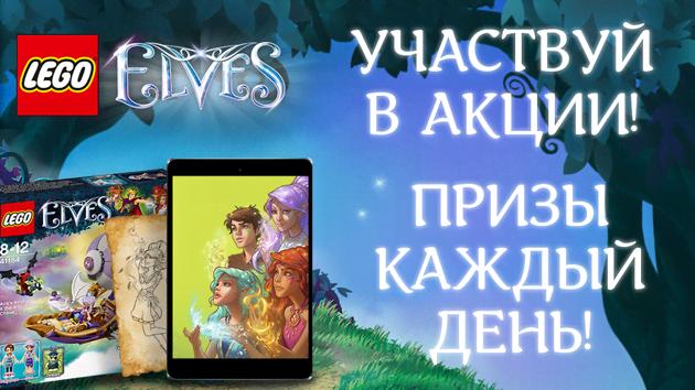 """Акция """"Волшебный мир Эльфов"""""""