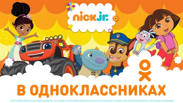 Nick Jr. теперь в Одноклассниках