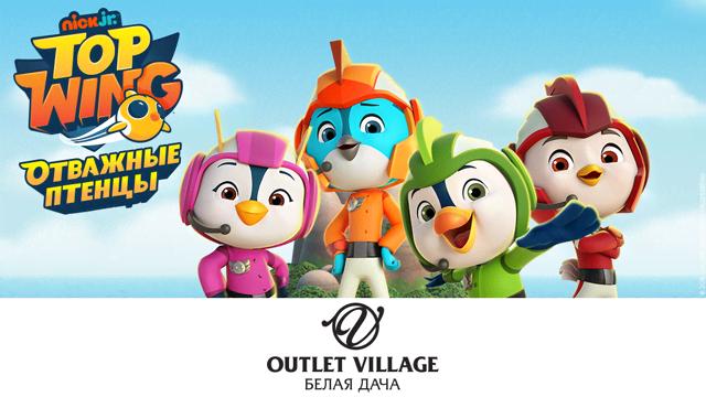 Проведи выходные с Отважными птенцами в Outlet Village Белая Дача!
