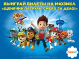 Акция «Щенячий патруль» с онлайн кинотеатром ivi