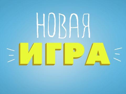 """Новая игра """"Вместе зажигаем"""" - только на Nickelodeon!"""