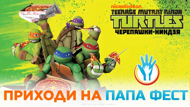 Выходные с Черепашками-Ниндзя на ПапаФесте 7-8 июля!
