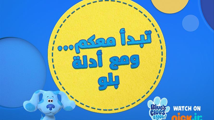 الأطفال يحبون اللعب و التعلم مع بلو! انقر هنا لتشاهد فيديوهات بلوز كلوز اند يو!