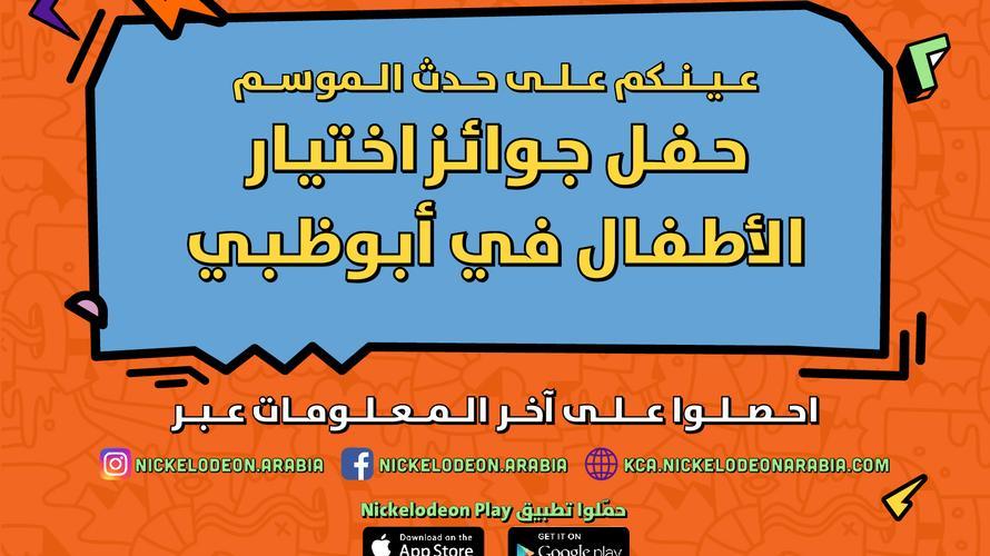 حفل جوائز اختيار الأطفال في أبو ظبي!!