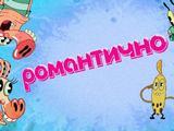 Свин Коза Банан Сверчок - ненастоящая серия