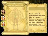 Nick Gamer: Легенды затерянного храма